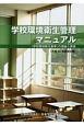 学校環境衛生管理マニュアル<改訂版> 平成30年 「学校環境衛生基準」の理論と実践
