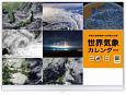 世界気象カレンダー 2019