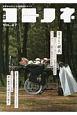 コトノネ 特集:The継承/もっと、売りたい。いいモノ、つくりたい。 社会をたのしくする障害者メディア(27)