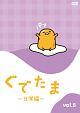 ぐでたま ~日常編~ Vol.5