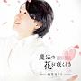 魔法の花が咲くとき ~DAIKI MUSIC COLLECTION~