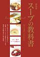 スープの教科書<新装版> 基本から定番、世界のスープまで、豊富な手順写真で丁寧に解説
