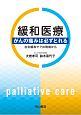 緩和医療 がんの痛みは必ずとれる 在宅緩和ケアの現場から