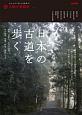 日本の古道を歩く 太陽の地図帖36 熊野、高野山、山の辺の道、竹内街道、伊勢、秩父、箱