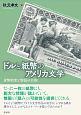 ドルと紙幣のアメリカ文学 貨幣制度と物語の共振