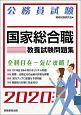 公務員試験 国家総合職 教養試験問題集 2020