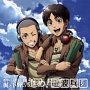 ラジオCD 「進撃の巨人ラジオ~梶と下野の進め!電波兵団~」 Vol.9