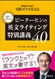 ピーターセンの英文ライティング特別講義40 表現のための実践ロイヤル英文法
