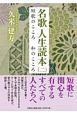 名歌人生読本 (2)
