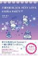 銀河系BLACK SEXY LOVE KIRA PARTY