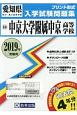 中京大学附属中京高等学校 愛知県国立・私立高等学校入学試験問題集 2019
