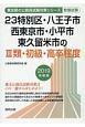 23特別区・八王子市・西東京市・小平市・東久留米市の3類・初級・高卒程度 東京都の公務員試験対策シリーズ 教養試験 2019