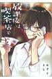 放課後は喫茶店で(2)