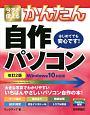 今すぐ使えるかんたん 自作パソコン<Windows10対応版・改訂2版> Imasugu Tsukaeru Kantan Series
