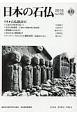 日本の石仏 2018.8 特集:石仏探訪16 (165)