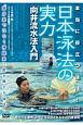 本当に役立つ泳法!日本泳法の実力 向井流水法入門