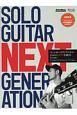 SOLO GUITAR NEXT GENERATION CD付き フィンガースタイリストのための新世代名曲20