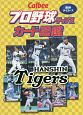 Callbee プロ野球チップスカード図鑑 阪神タイガース
