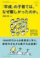 おそい・はやい・ひくい・たかい 「平成」の子育ては、なぜ難しかったのか。 小学生から思春期・自立期BOOK(102)