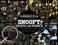 SNOOPY TRAVEL the WORLD 大人のためのヒーリングスクラッチアート けずって楽しむスヌーピーの世界