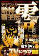 賭博覇王伝 零 地獄の首切りアンカー編 アンコール刊行!!