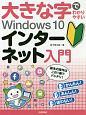 大きな字でわかりやすい Windows10 インターネット入門