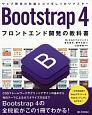 Bootstrap4 フロントエンド開発の教科書