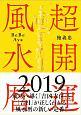 超開運風水暦 2019