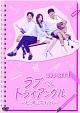 ラブ・トライアングル~また君に恋をする~ DVD-SET1