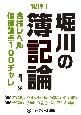 税理士 堀川の簿記論 合格レベル 個別論点100チャレ