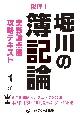 税理士 堀川の簿記論 実戦論点別 攻略テキスト