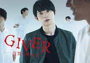 GIVER 復讐の贈与者 Blu-ray BOX