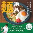 笠原将弘のいつものアレで絶品麺