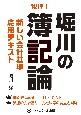 税理士 堀川の簿記論 新しい会計基準 応用テキスト