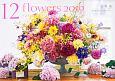 『花時間』12の花あしらいカレンダー 2019