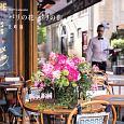 『花時間』パリの花・パリの街 カレンダー 2019