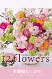 『花時間』12の花あしらいカレンダー<卓上版> 2019