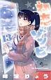 初恋ゾンビ(13)