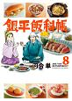 銀平飯科帳 (8)