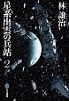 星系出雲の兵站 (2)