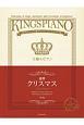 贅沢アレンジで魅せるステージレパートリー集 王様のピアノ クリスマス<第2版> 連弾