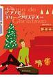 ピアノでメリー・クリスマス<第4版>