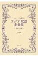 ラジオ歌謡名曲集~あざみの歌~ 全曲ピアノ伴奏・解説付