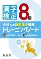 漢字検定 8級 トレーニングノート 合格への短期集中講座