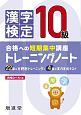 漢字検定 10級 トレーニングノート 合格への短期集中講座
