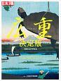 広重<決定版> 日本のこころ265 没後160年記念