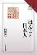 はんこと日本人 読みなおす日本史 日本を知る