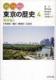 みる・よむ・あるく 東京の歴史 地帯編1 千代田区・港区・新宿区・文京区 (4)