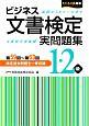 ビジネス文書検定 実問題集 1・2級 第59回~第63回