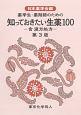 薬学生・薬剤師のための知っておきたい生薬100<第3版> 含漢方処方